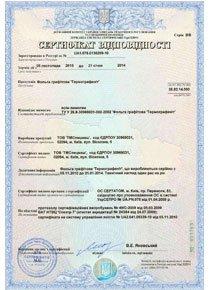 Сертификат соответствия для фольги