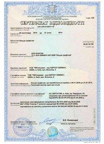 Сертификат соответствия для колец графитовых