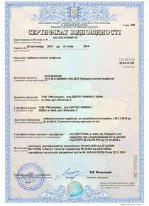 Сертификат соответствия для набивки плетенной графитовой