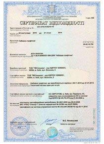 Сертификат соответствия для набивки графитовой