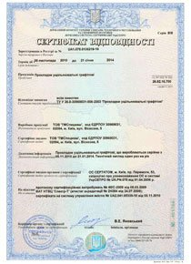 Сертификат соответствия для продладок уплотнительных графитовых