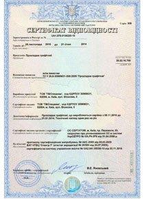 Сертификат соответствия для прокладок графитовых
